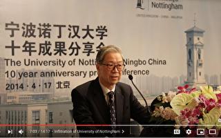 中共党员任英大学校长12年 侵蚀国际社会