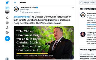 美国务院连续发表推特 谴责中共迫害宗教