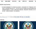 美驻华使馆公布制裁迫害法轮功的中共官员