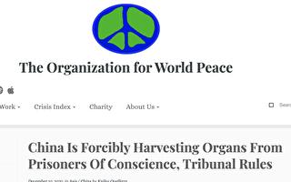 世界和平组织刊文:中共强摘法轮功学员器官