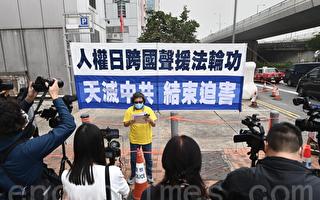 香港法輪功中聯辦外抗議中共迫害人權 籲結束迫害