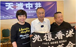 袁宇峰:国际人权日70周年 痛斥中共暴政罪行