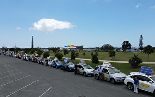 真相车队现澳洲黄金海岸 吁民众摒弃中共
