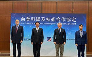 美台签署科技合作协定 郦英杰:经济对话成果