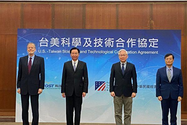美台簽署科技合作協定 酈英傑:經濟對話成果