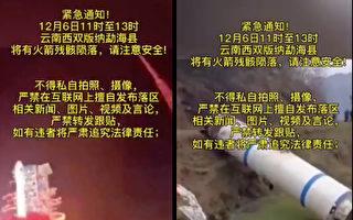 长征3号火箭残骸掉云南 当局禁拍照和转发
