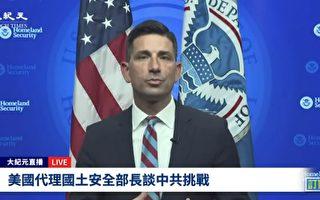 【重播】美代理国土安全部长谈中共挑战
