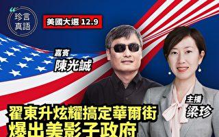 【珍言真语】陈光诚:美大选决定灭共或绥靖