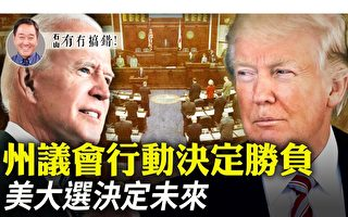 【有冇搞错】美国大选 决定人类未来之战