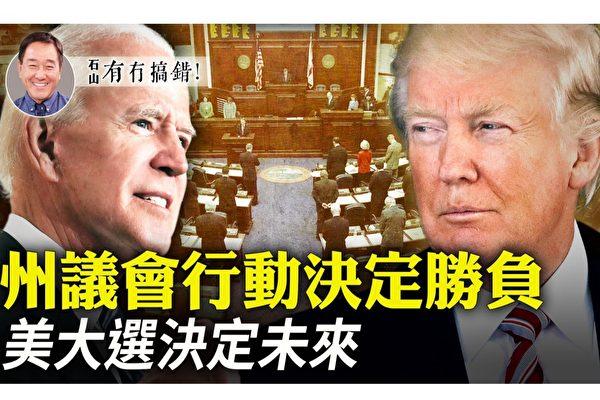 【有冇搞錯】美國大選 決定人類未來之戰