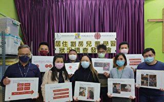 香港房中房环境影响儿童学习