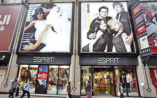 Esprit高层大洗牌 又一董事离任