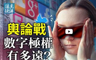 【远见快评】言论封杀 数字极权离美国多远?
