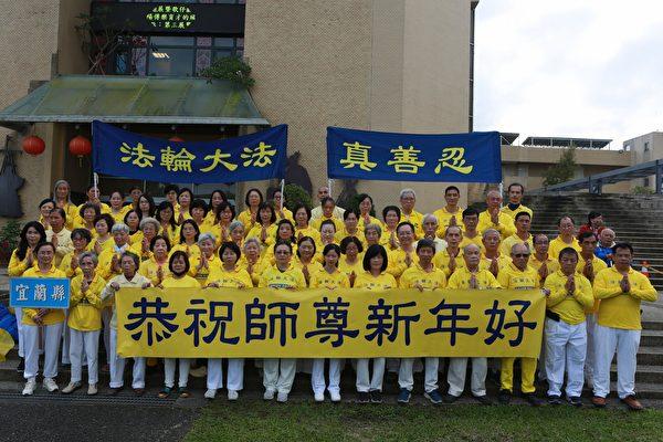 台湾宜兰法轮功学员恭贺李洪志师父新年好