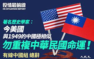 【役情最前線】史學家:美勿重複中華民國命運