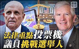 【横河直播】法律重点转投票机 议员挑战选举人