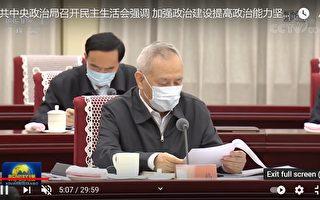 习近平开政治局民主生活会 刘鹤最特殊