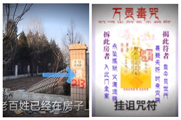 北京抵制强拆贴符咒 民众:认清共产主义荒谬