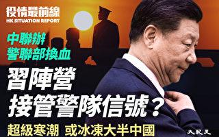 【役情最前线】中联办警联部换血 习阵营接管警队信号?