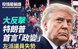"""【役情最前线】川普首言""""政变"""" 左派议员失势"""