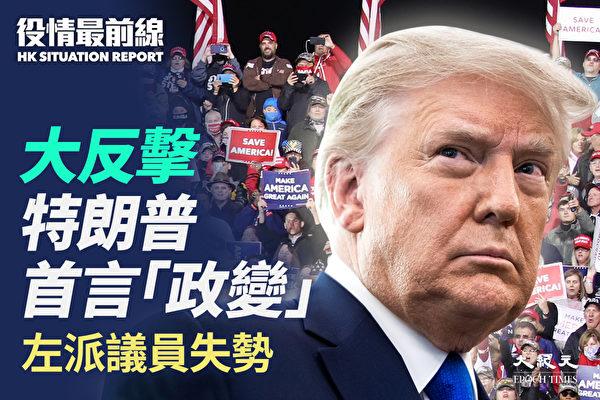 【役情最前線】川普首言「政變」 左派議員失勢