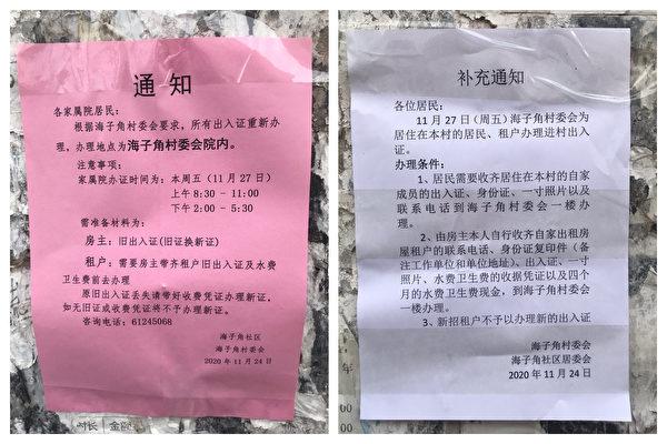 北京大興區黃村鎮海子角村通知居民帶水費衛生費憑據辦理出入證。(知情人提供)