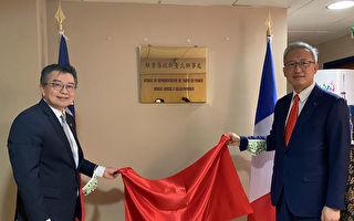 台法歷史新頁 台灣駐法普羅旺斯辦事處揭牌