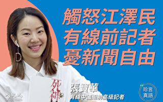 【珍言真語】張寶華:無新聞自由 第四權失尊嚴