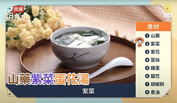 山药补肾吃法:山药紫菜蛋花汤。(胡乃文开讲提供)