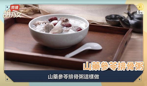 山药的补气吃法:山药参苓排骨粥。(胡乃文开讲提供)