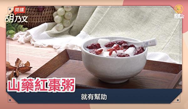 山药的养胃抗疲劳吃法:山药红枣粥。(胡乃文开讲提供)
