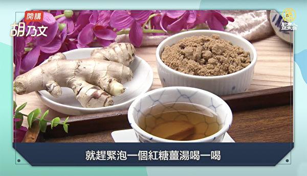 红糖姜汤能够去风寒,改善风寒类感冒。(胡乃文开讲提供)