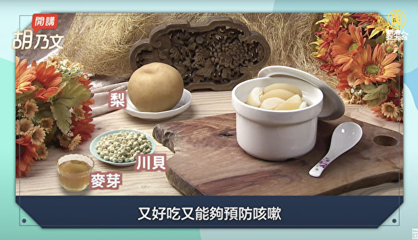 感冒时咳嗽、喉咙痒得难受,就可以煮一个天然的止咳汤——川贝麦芽炖梨汁。(胡乃文开讲提供)