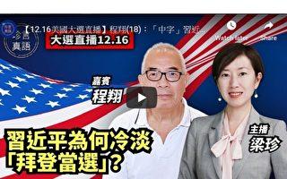 【珍言真语】程翔:紫荆党为中共全面治港预备