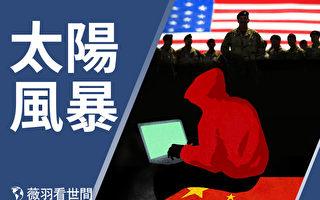 """【薇羽看世间】""""太阳风""""遭国家级黑客入侵"""