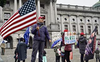 賓州參院致信國會共和黨領袖 要延期認證選舉