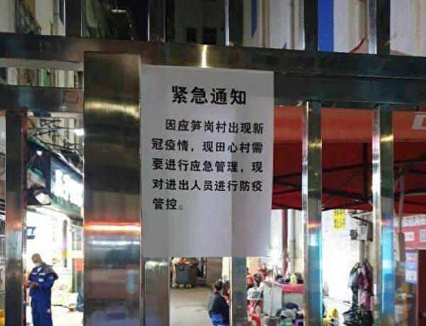 筍崗村鄰村也開始「對進出人員進行防疫管控」。(圖翻攝自推特)