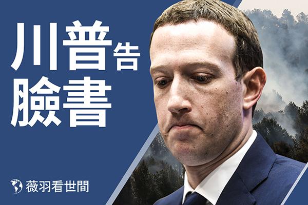 【薇羽看世间】川普政府告脸书