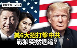 【新闻看点】川普6大招打击中共 战狼突退缩?