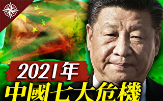 【十字路口】2021中國潛藏7大危機 習喊備戰