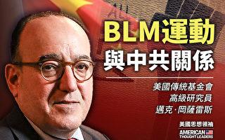 【思想領袖】岡薩雷斯:BLM運動與中共關係