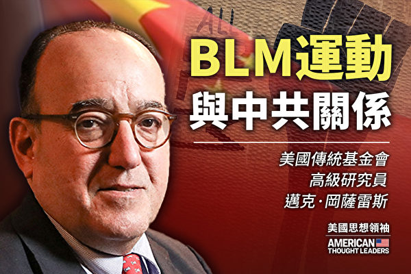 【思想领袖】冈萨雷斯:BLM运动与中共关系