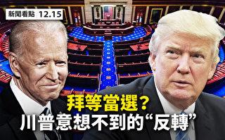 """【新闻看点】美7州""""双投票"""" 国会成关键"""