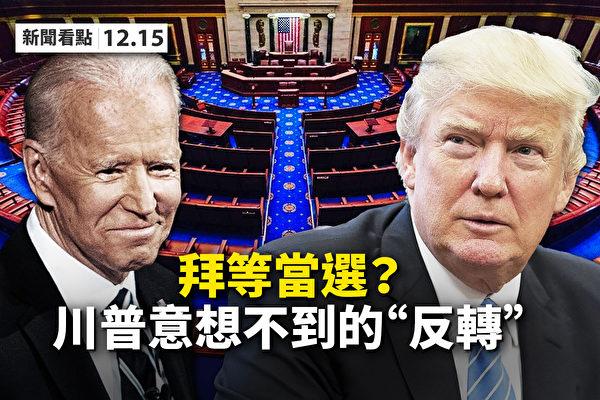 """【新闻看点】拜登当选?川普意想不到""""反转"""""""