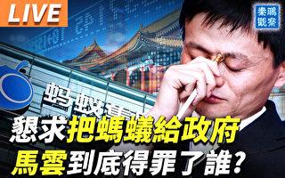 【秦鵬直播】阿里被查 股市暴跌 馬雲怎麼了?