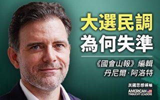 【思想领袖】阿洛特:大选民调为何失准