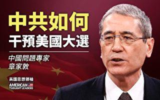 【思想领袖】章家敦:中共如何干预美大选