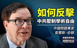 【思想领袖】伯顿:反击中共压制学术自由