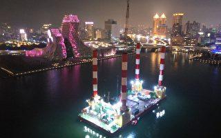 海事平台工作船变海上舞台 高雄港湾创新跨年