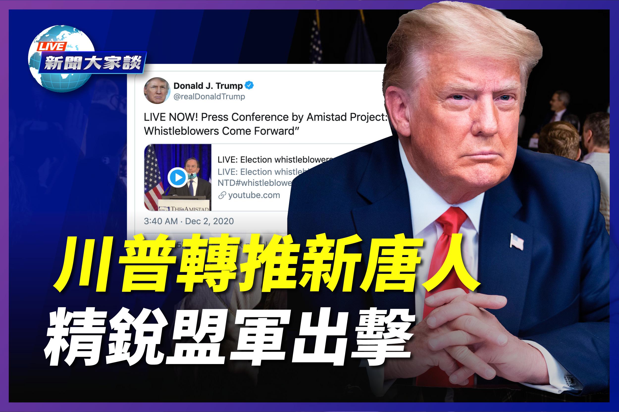 【新聞大家談】特朗普轉推新唐人 精銳盟軍出擊